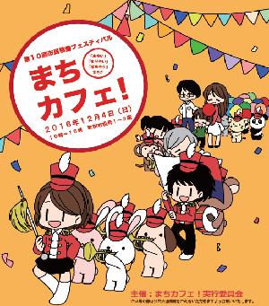 町田市内で活躍する団体が一堂に会するイベント「まちカフェ!」12/4(日)  開催!