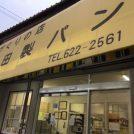 昭和13年からの○〇○パンが売り!『山田製パン』@八王子