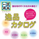 【TOPICS】国分寺の「逸品カタログ」を無料配布中