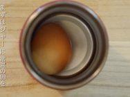 【裏技】スープジャーで温泉卵を作る方法