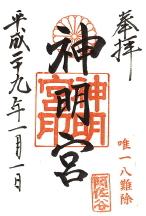 0105-goshuin10