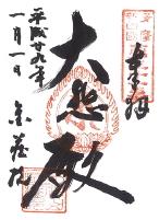 0105-goshuin11