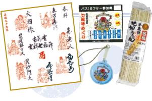 0105-goshuin13