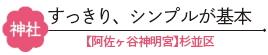 0105-goshuin8
