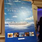 6日間で7万円~! 2017年の日本発着プリンセス・クルーズをチェック