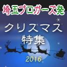 埼玉ブロガーズ発! 2016クリスマス特集