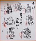 1227-shichifukujin3