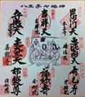 1227-shichifukujin4