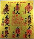 1227-shichifukujin5