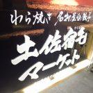 高知と直結、土佐の旨いもの処が浦和にオープン
