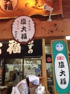 【巣鴨】名物!おいしい塩大福のお店「みずの」