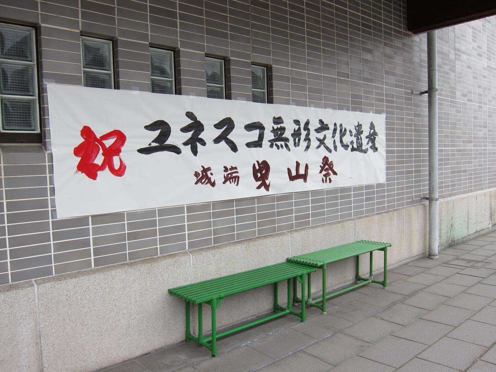 〈富山旅リポート3〉富山のお祭りも登録に 祝★ユネスコ無形文化遺産