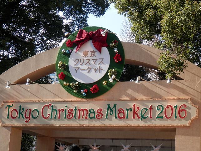 美味しい★楽しい★東京クリスマスマーケット2016