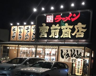 宮前平にニューオープン!行列の家系ラーメン宮前商店