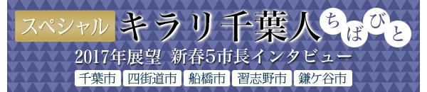 【新春スペシャル2017】鎌ケ谷市長 清水聖士さん<キラリ千葉人(ちばびと)>
