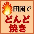 """どんど焼き""""で運気アップ2018! 無病息災・家内安全を祈願"""