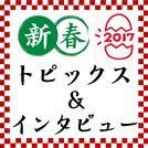 machida_topics1_eye