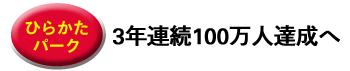 【ひらかたパーク】3年連続100万人達成へ