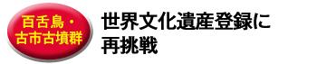 【百舌鳥・古市古墳群】世界文化遺産登録に再挑戦