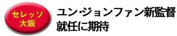 【セレッソ大阪】ユン・ジョンファン新監督就任に期待