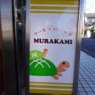 カメさんが目印! ケーキもパンもお手頃で懐かし〜い味「MURAKAMI」