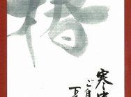 s-chi_jitegami_01