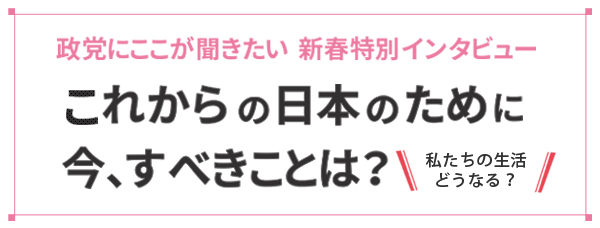 政党にここが聞きたい 新春特別インタビュー これからの日本のために今、すべきことは?