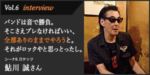 吉野直子さんインタビュー