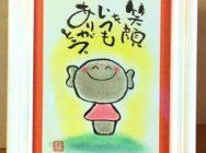 ココロの筆文字「心書」 筆ペンで簡単だけど、想いの込もったプレゼント!