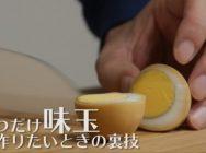 【裏技】1つだけ味玉を作りたいときの方法