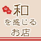 0105-washoku-eyecatch2
