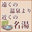 0119-onsen-eyecatch