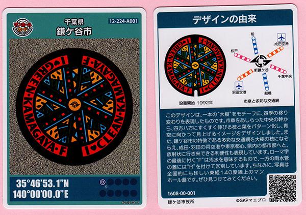 マンホールカード、千葉県内コンプリート! 東武アーバンパークラインで