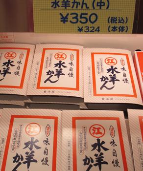 1701_fukui-youkan