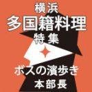 横浜多国籍料理特集 ボスの濱歩き