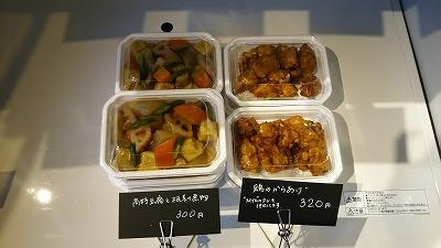0109お惣菜