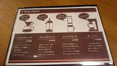 0205珈琲の飲み方種類
