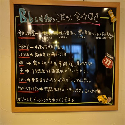 BBcafe005_R