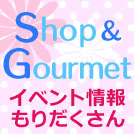 denen_shop&gourmet0126_eye