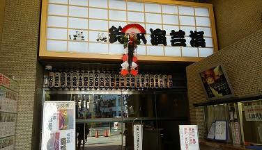 鈴本演芸場_0281(1)