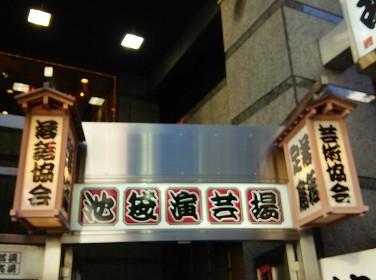 池袋演芸場_0258(1)