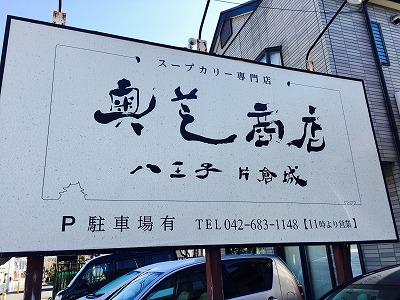 商店 片倉 奥芝