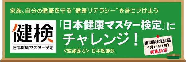 「日本健康マスター検定」第2回・第3回検定試験日が決定