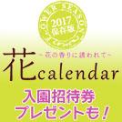 花カレンダー~花の香りに誘われて~ 2017年春・保存版