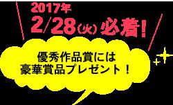 2017年2/28(火)必着! 優秀作品賞には豪華賞品プレゼント!