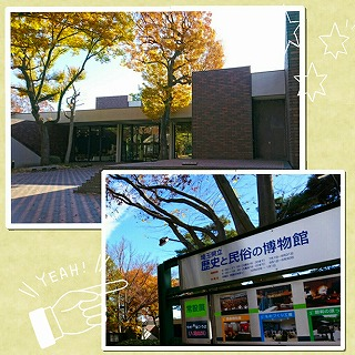 埼玉県立歴史と民族の博物館