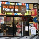 バレンタインに「MAX BRENNER」のチョコレートチャンクピザを一緒にいかが?