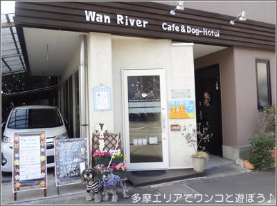 Wan River (ワンリバー)
