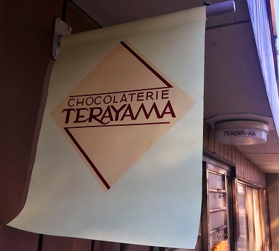 terayama10