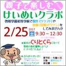 【TOPICS】2/25(土)啓明学園初等学校で親子イベント開催